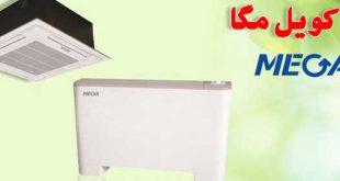 فروش انواع تاسیسات تهویه مطبوع فن کویل مگا