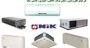 خرید و فروش انواع دستگاه فن کویل نیک