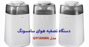 دستگاه تصفیه هوای سامسونگ مدل G42ANWA